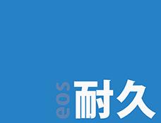 eos耐久ロゴ