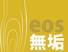 eos無垢ロゴ
