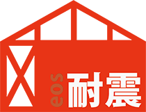 eos耐震ロゴ