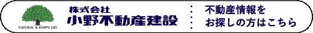 株式会社小野不動産建設:不動産情報をお探しの方はこちら